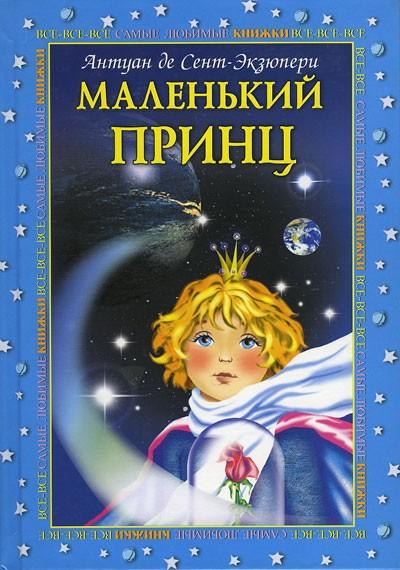 Маленький Принц  Экзюпери Антуан  скачать в fb2txtepub